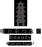 明日をつなぐ(beauty):Make you happy!